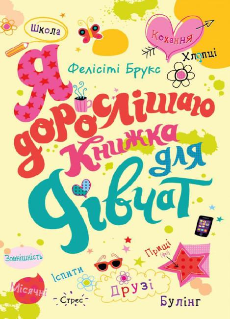 Книжка для дівчат. Я дорослішаю