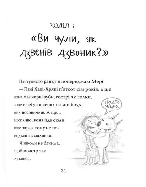 Фантасмагорія Дорі