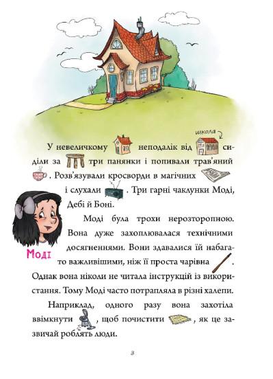 Зачарована школа. Малюнкове читання