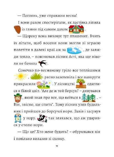 Пригоди від весни до зими. Малюнкове читання