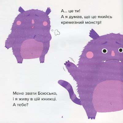 Дуже ДУЖЕ страшна книжка