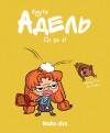 Крута Адель. Це не я!