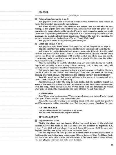 НУШ Англійська мова. 2 клас. До підручника О. Д. Карп'юк