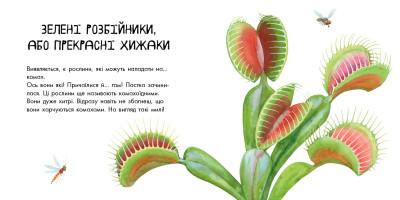 Про рослини