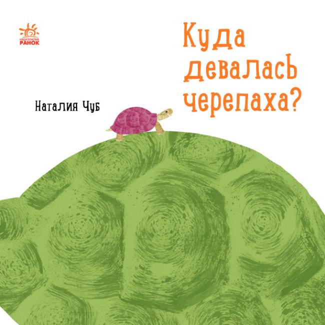 Куда девалась черепаха?