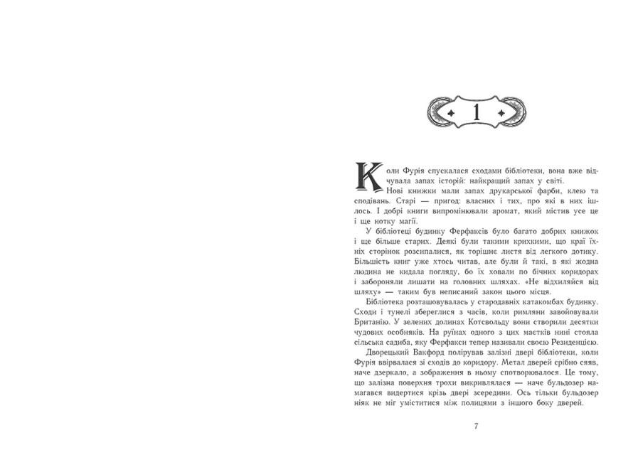 Сторінки світу. Простір бібліомантії. Книга 1