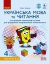 НУШ Українська мова та читання. Інтерактивний навчальний посібник. 4 клас. У 4-х частинах. ЧАСТИНА 1.2