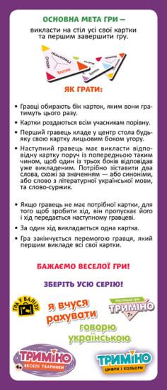 Триміно. Говорю українською
