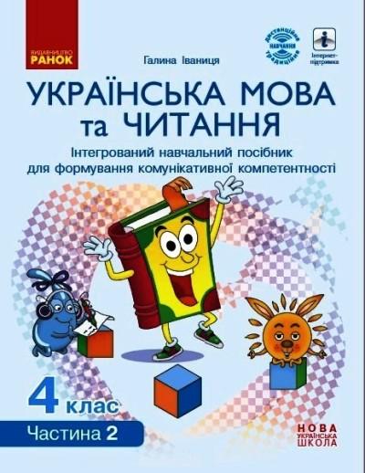 НУШ Українська мова та читання. Інтерактивний навчальний посібник. 4 клас. У 4-х частинах. ЧАСТИНА 2