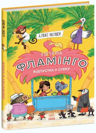 Готель Фламінго. Книга 2. Відпустка у спеку
