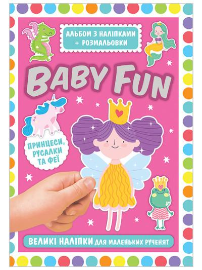 BABY FUN. Альбом з наліпками+розмальовки. Принцеси, русалки та феї