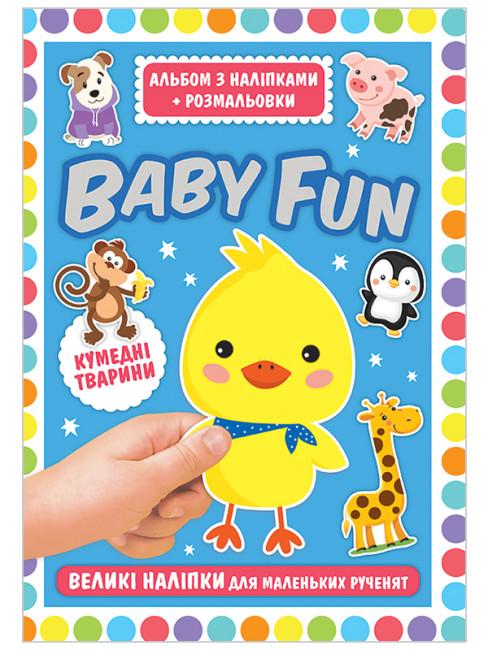 BABY FUN. Альбом з наліпками+розмальовки. Кумедні тварини