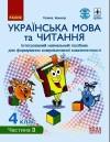НУШ Українська мова та читання. Інтерактивний навчальний посібник. 4 клас. У 4-х частинах. ЧАСТИНА 3