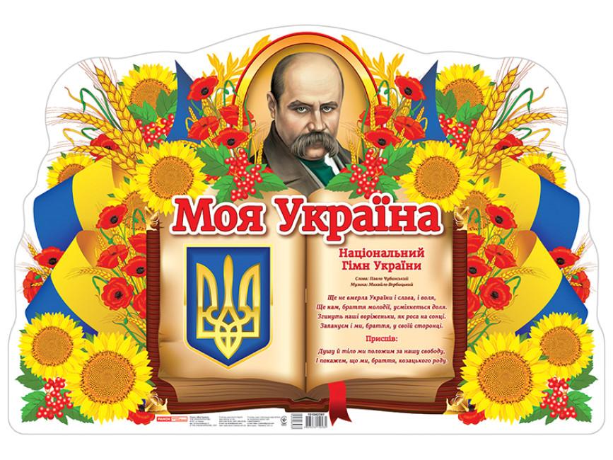 Плакат. Моя Україна