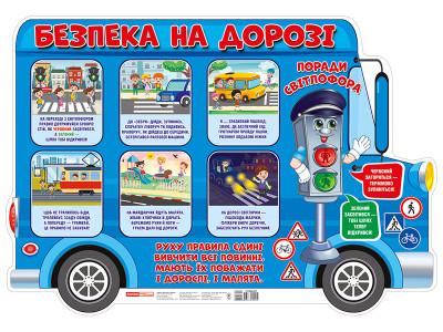 Плакат. Безпека на дорозі