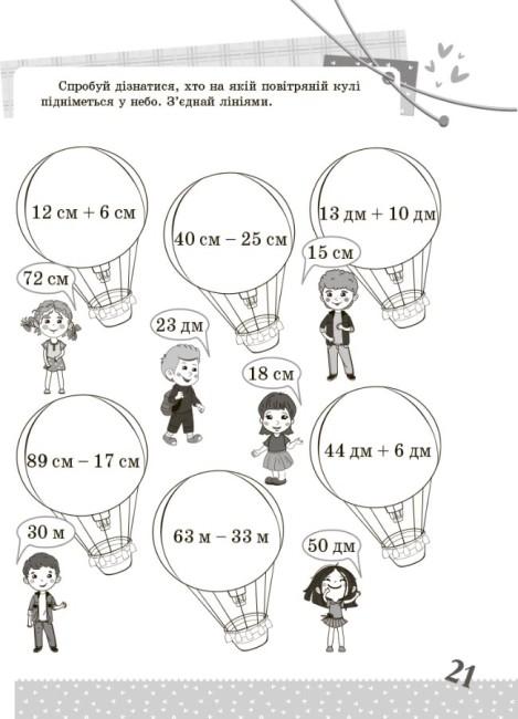 Математика. Цікаві завдання. 2 клас