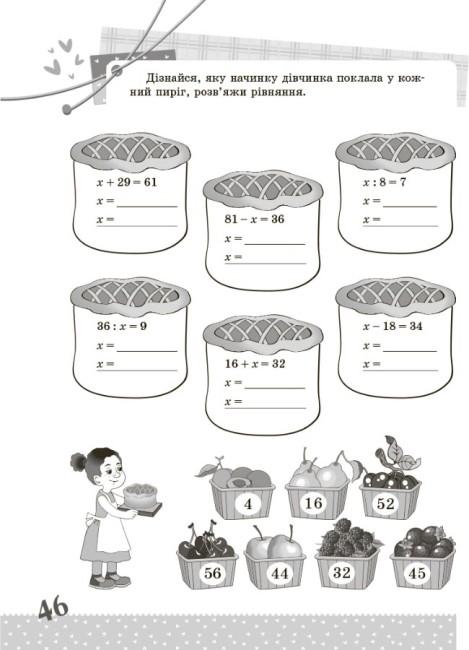 Математика. Цікаві завдання. 3 клас