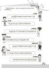 Українська мова. Цікаві завдання. 1 клас
