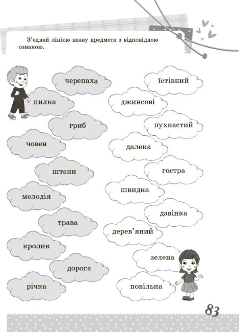 Українська мова. Цікаві завдання. 2 клас