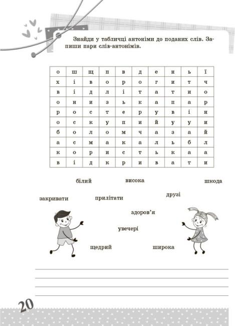 Українська мова. Цікаві завдання. 3 клас