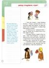 Фінансова грамотність для дітей 8-10 років. Другий крок до мільйона