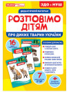 Дидактичний матеріал. Розповімо дітям. Про тварин України