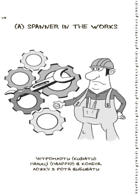 Visual English-Ukrainian Idioms Handbook. Візуалізований англійсько-український довідник фразеологізмів