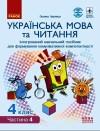 НУШ Українська мова та читання. Інтерактивний навчальний посібник. 4 клас. У 4-х частинах. ЧАСТИНА 4