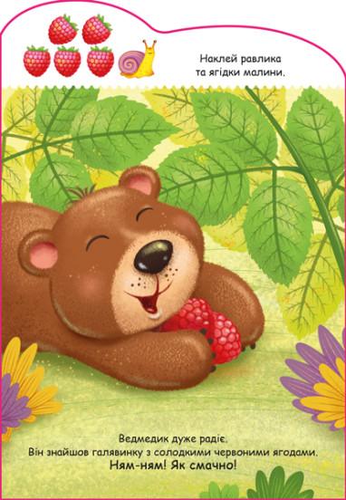 Ведмедик. Створюй історії з наліпками