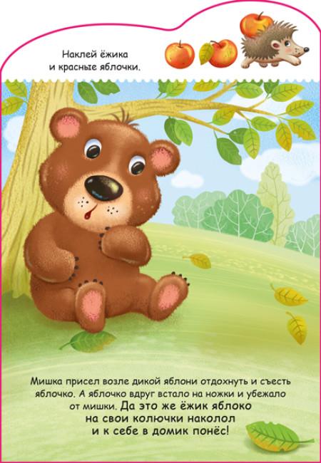 Медвежонок. Создай истории с наклейками