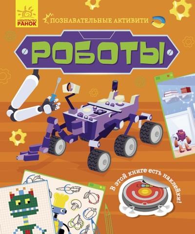 Роботы. Познавательные активити