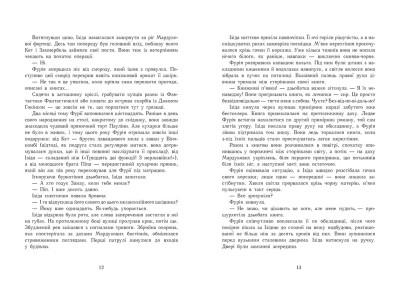 Сторінки світу. Нічна країна. Книга 2