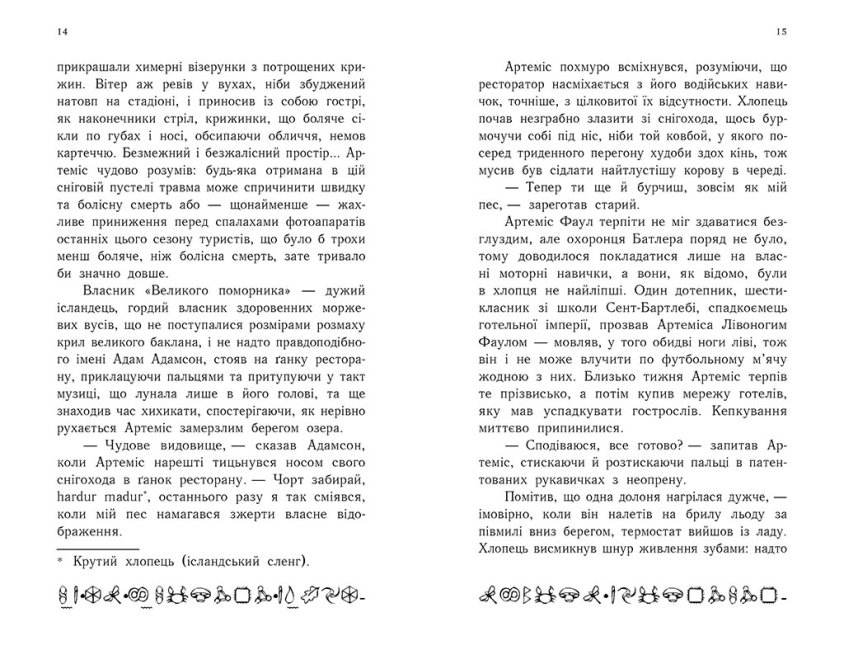 Артеміс Фаул. Поклик Атлантиди. Книга 7