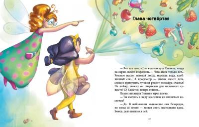 Феерические приключения. Феи и эликсир счастья