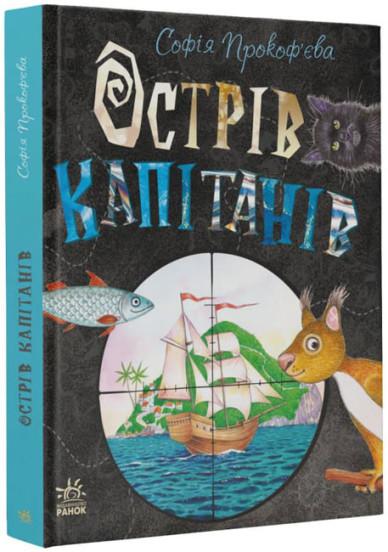 Книжковий калейдоскоп. Острів капітанів