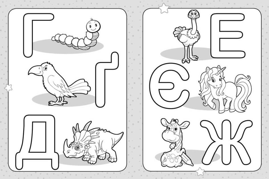 Розмальовкадля найменших. Розфарбуй букви