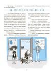 33 дивовижні історії про математику з Максом-Муркотиком. Для учнів 5–6 класів