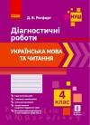 НУШ Українська мова та читання. 4 клас. Діагностичні роботи
