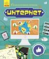 Интернет. Познавательные активити
