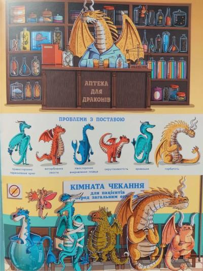 Факти і перекази про драконів