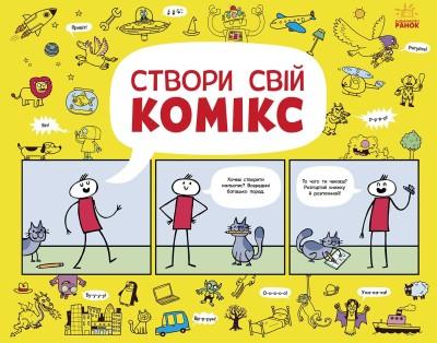 Створи свій комікс