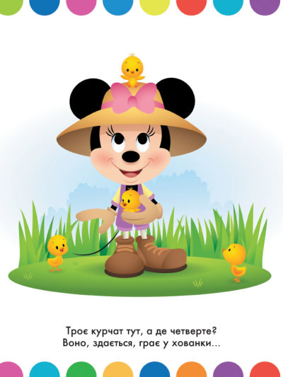Моя перша кольоровка. Аліса в Країні чудес. Disney Маля