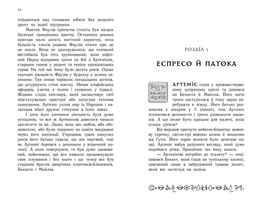 Артеміс Фаул. Парадокс часу. Книга 6