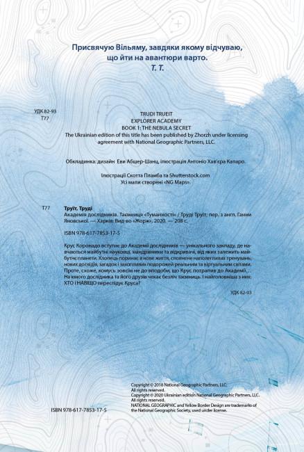 Академія дослідників. Таємниця «Туманності». Книга 1