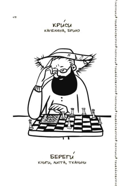 Уживаймо влучно, або як уникнути найпоширеніших помилок. Візуалізований довідник з української мови.
