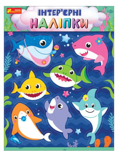 Інтер'єрні наліпки. Бебі-акули