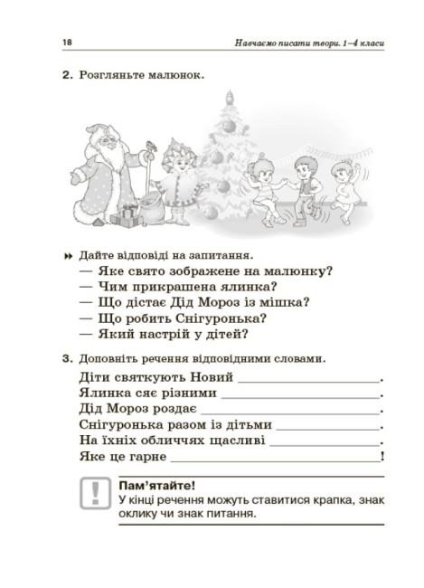 НУШ Навчаємо писати твори. 1–4 класи: посібник для вчителя