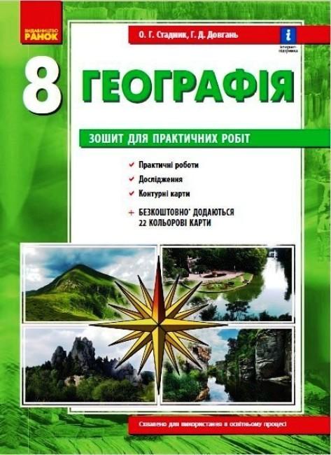 Географія. 8 клас. Зошит для практичних робіт. НОВА ПРОГРАМА+QR-код