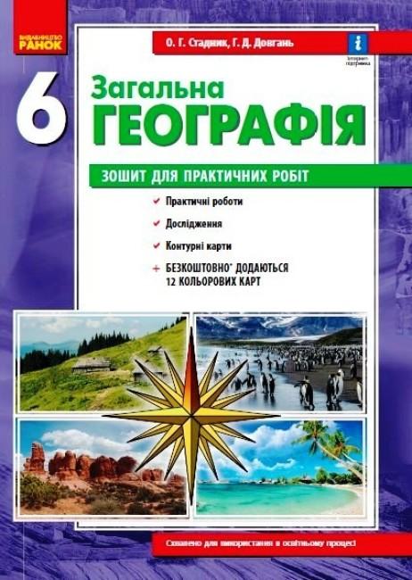 Загальна географія. 6 клас. Зошит для практичних робіт