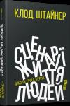 Сценарії життя людей (Нова редакція)